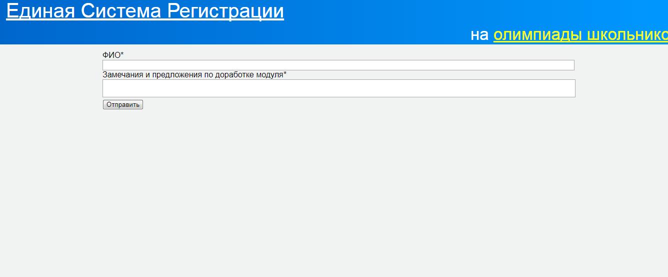 Личный кабинет Олимпиада Школьников