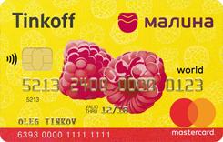 Изображение - Регистрация карты малина 0f232e4873576d49cac22cd3962d0bf1