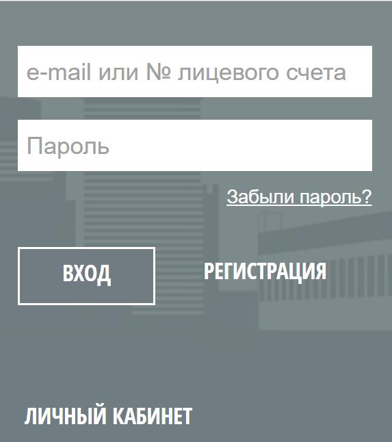 Личный кабинет Кировэнергосбыт Плюс