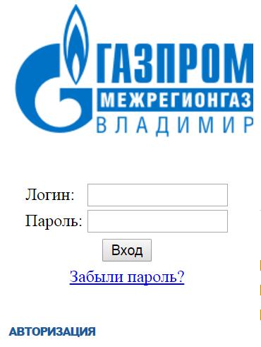 Личный кабинет Межрегионгаз Владимир