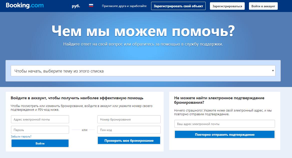 Личный кабинет Booking.com