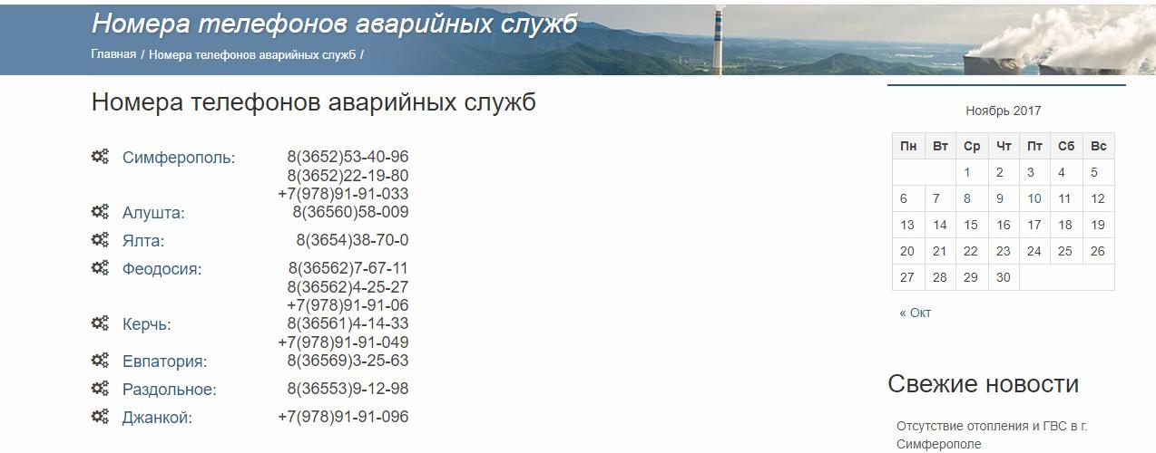 Личный кабинет Крымтеплокоммунэнерго