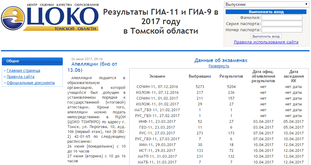 Личный кабинет ЦОКО Томск