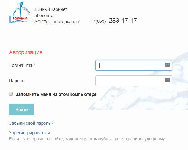 Личный кабинет Ростов-на-Дону Водоканал