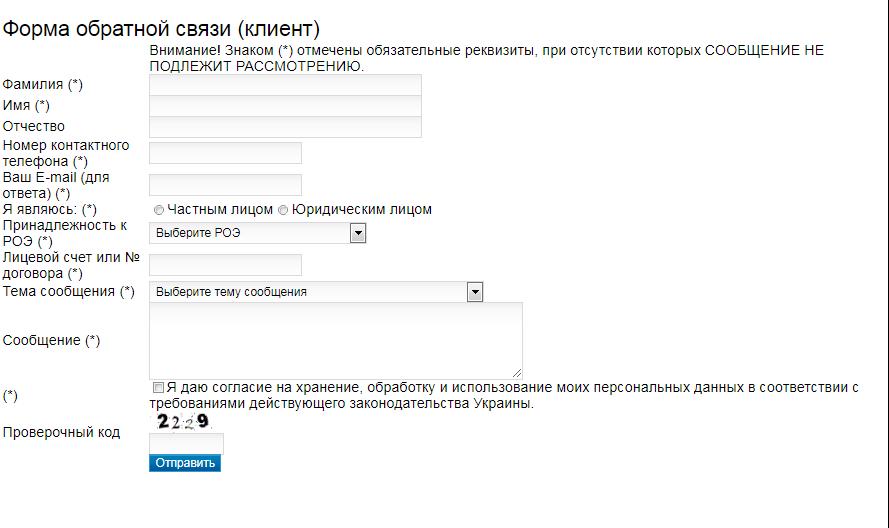 Личный кабинет ДТЭК Донецкоблэнерго