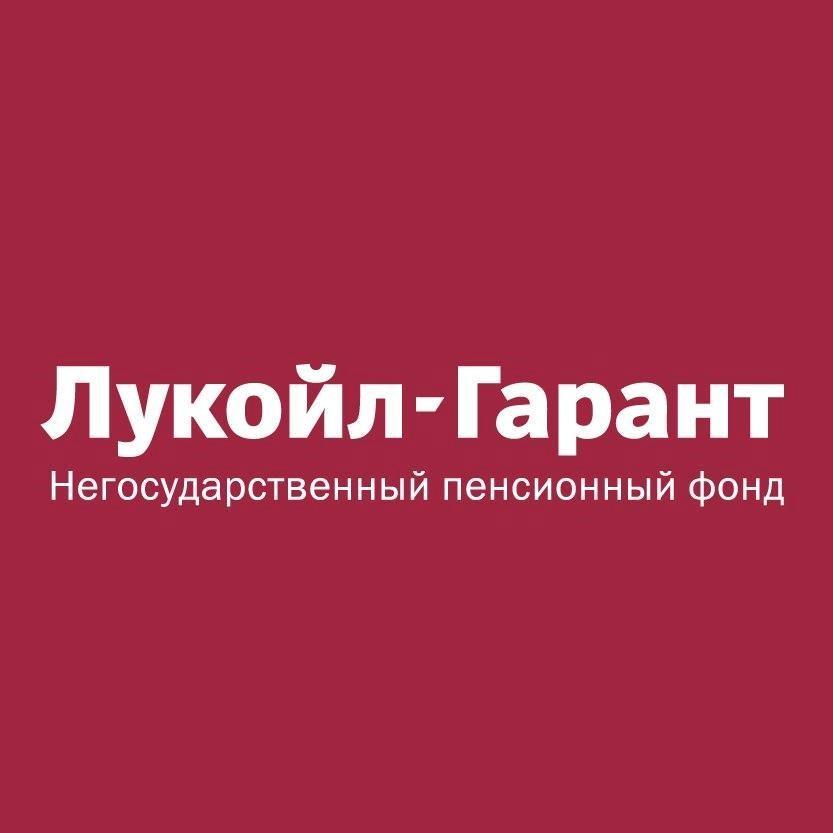 Личный кабинет НПФ Лукойл-Гарант