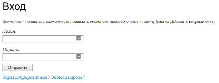 Личный кабинет Газпром Межрегионгаз Волгоград