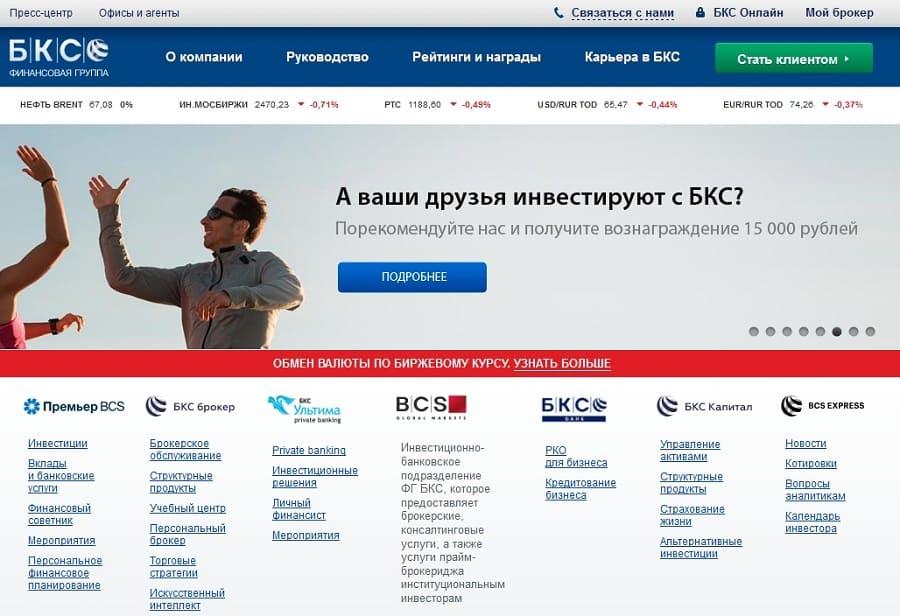Официальный сайт брокерской компании бкс создание кнопок сайта в фотошопе