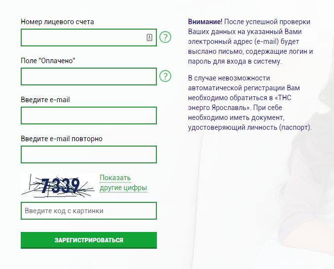 Личный кабинет ТНС энерго Ярославль