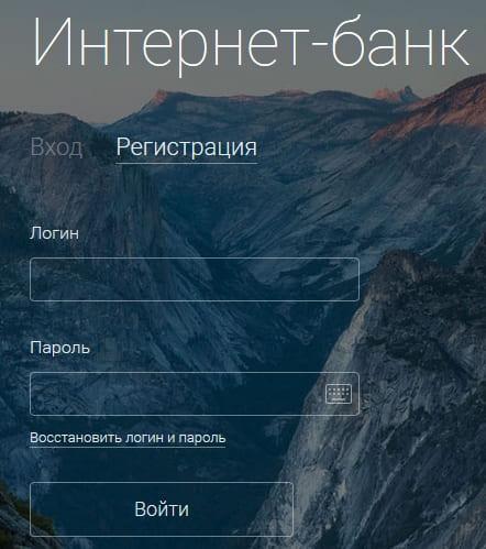 Альфа-Банк: вход в личный кабинет