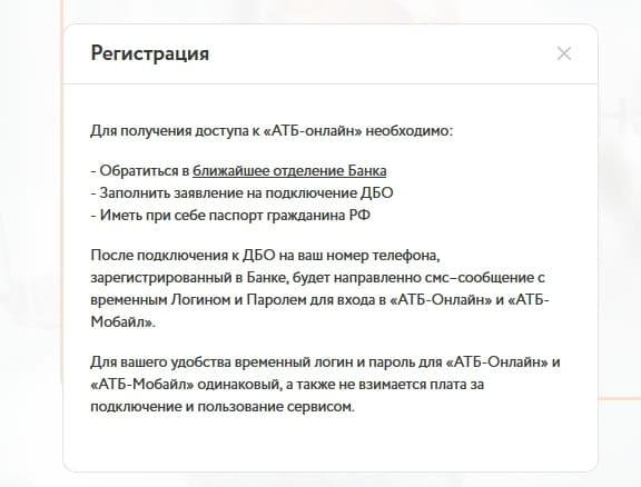 Личный кабинет Азиатско-Тихоокеанского Банка (АТБ)