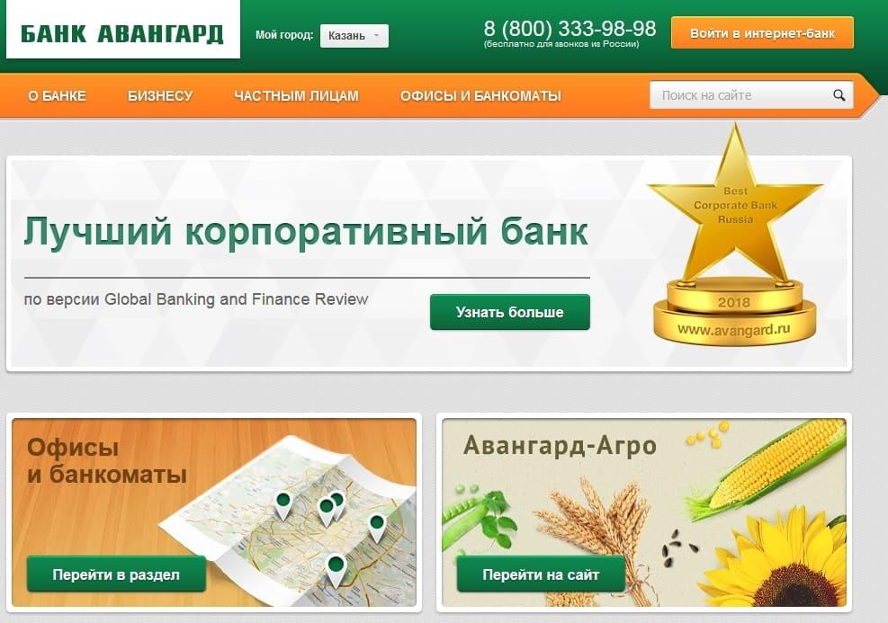 Авангард Банк: вход в личный кабинет
