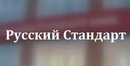 Банк Русский Стандарт - личный кабинет