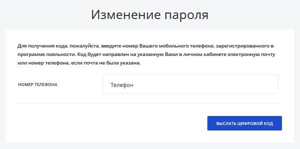 Программа ВТБ Коллекция — личный кабинет