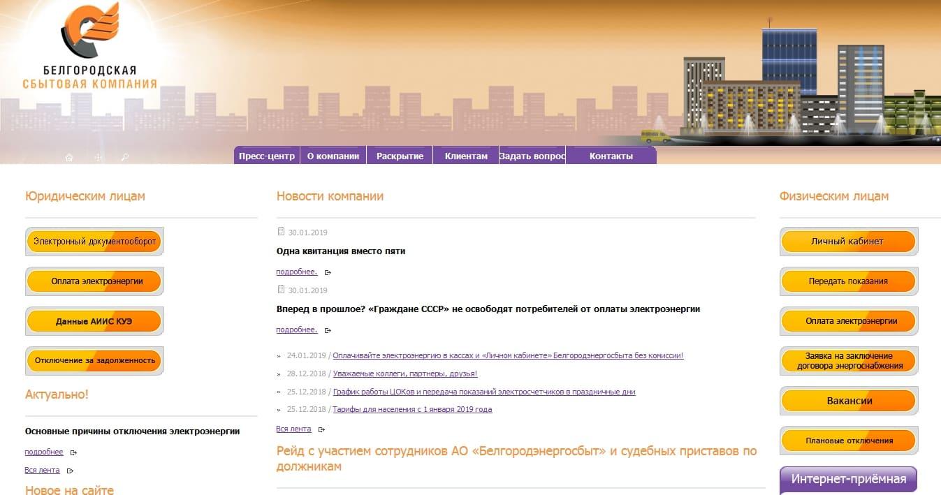 Личный кабинет БСК (Белгородэнергосбыт)