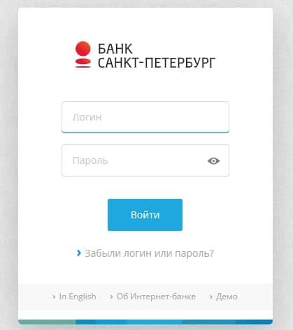 Банк Санкт-Петербург: вход в личный кабинет
