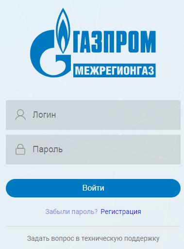 Личный кабинет Межрегионгаз Санкт-Петербург