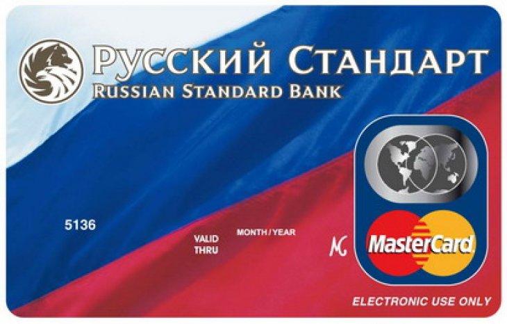 Личный кабинет Русский стандарт