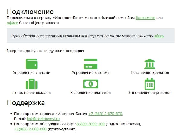 Личный кабинет банка Центр-Инвест