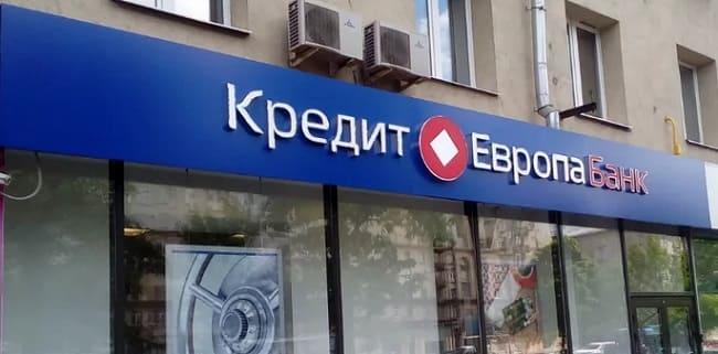 Кредит европа банк личный кабинет вход в личный кабинет