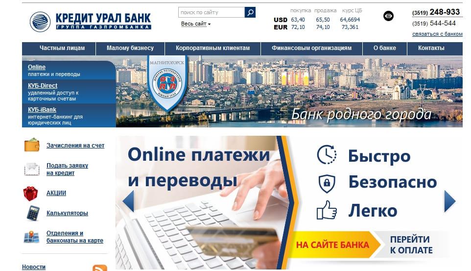 Личный кабинет Кредит Урал Банк (Куб Директ)