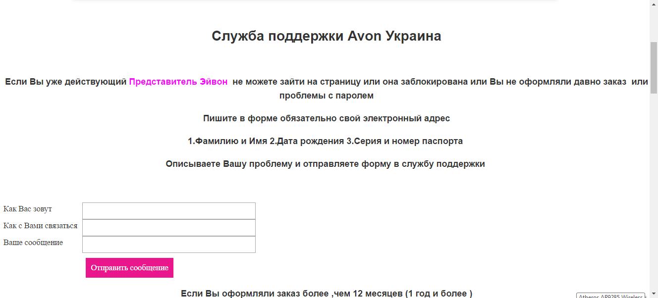 Ейвон вход украина где купить косметику cargo в москве