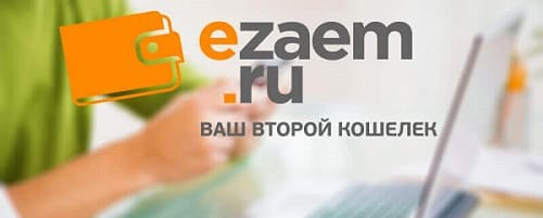 Ezaem (Езаем): вход в личный кабинет