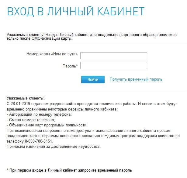 Личный кабинет Газпромнефть