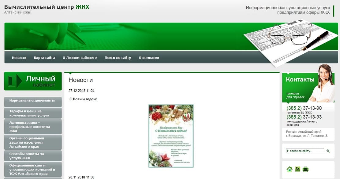 ЖКХ Барнаул: вход в личный кабинет