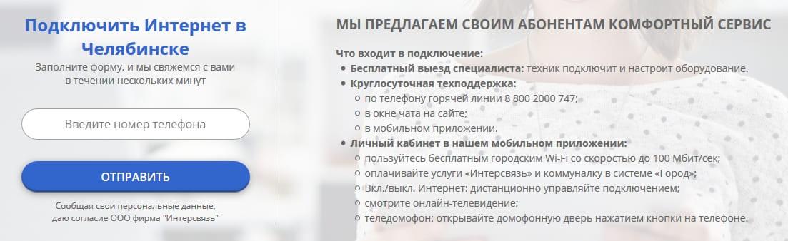 Личный кабинет Интерсвязь