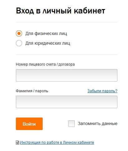 Личный кабинет Иркутскэнергосбыт