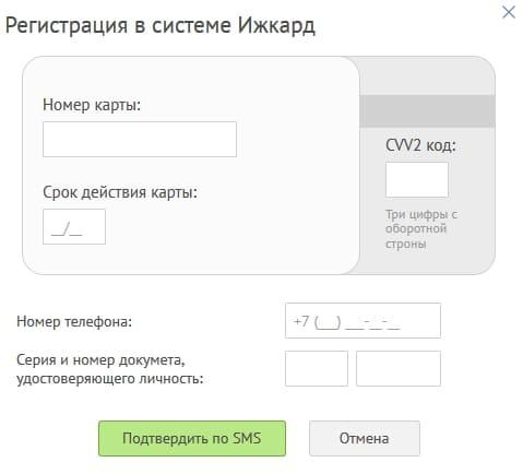 Личный кабинет Ижкомбанк (ИЖКАРД.ру)