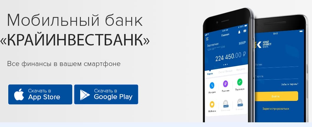 Личный кабинет Крайинвестбанка (ikib.ru)