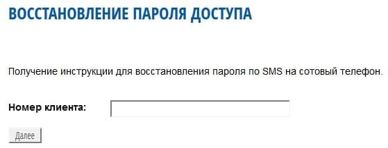 Личный кабинет Коми Энергосбытовая компания