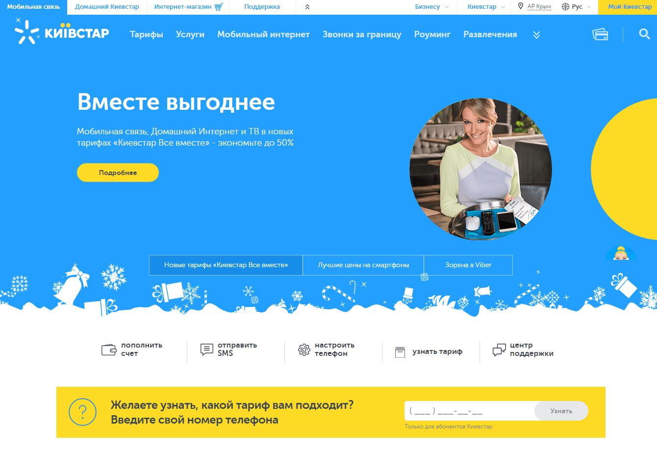Личный кабинет Киевстар