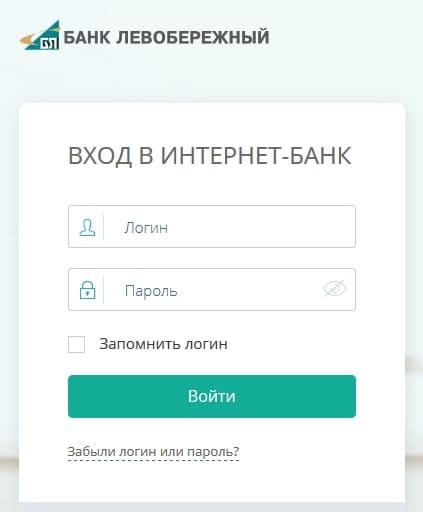 Банк Левобережный: вход в личный кабинет