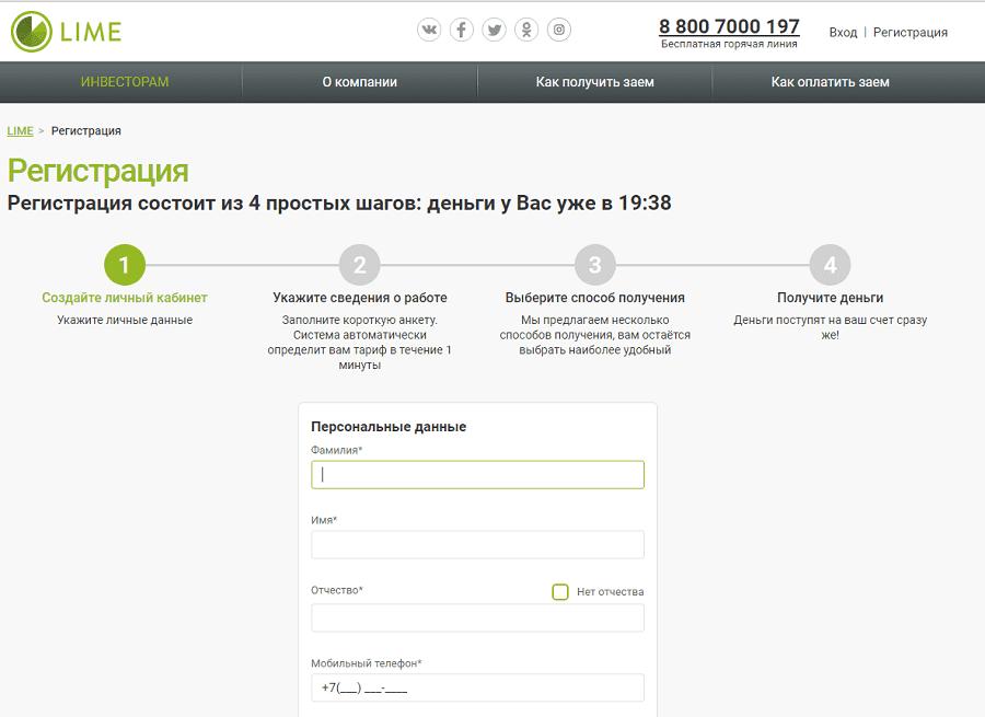 Личный кабинет Лайм займ (LIME)