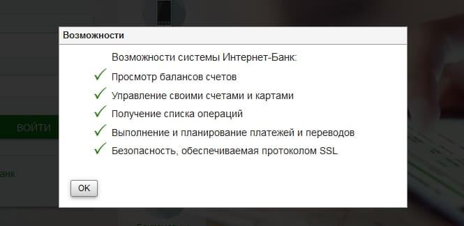 Личный кабинет Липецккомбанк (ЛКБ)
