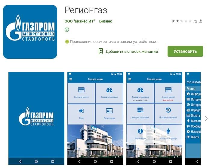 Личный кабинет Межрегионгаз Ставрополь