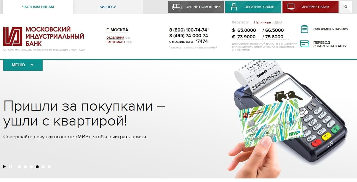 Личный кабинет Московского Индустриального Банка
