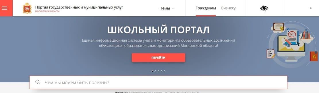 Личный кабинет московского школьника (школьный портал)