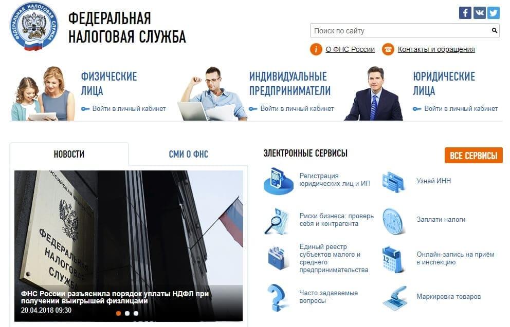 ФНС: вход в личный кабинет налогоплательщика