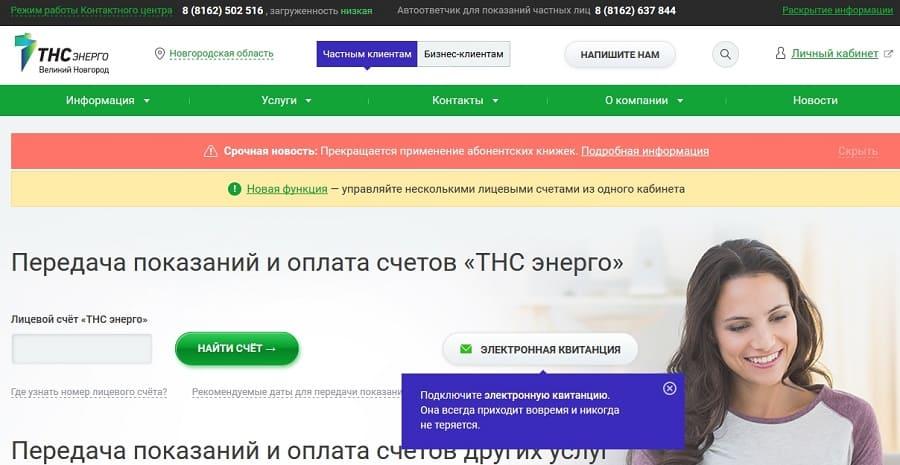 Личный кабинет ТНС энерго Великий Новгород