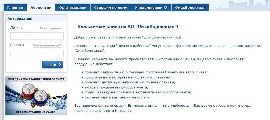 Личный кабинет ОмскВодоканал