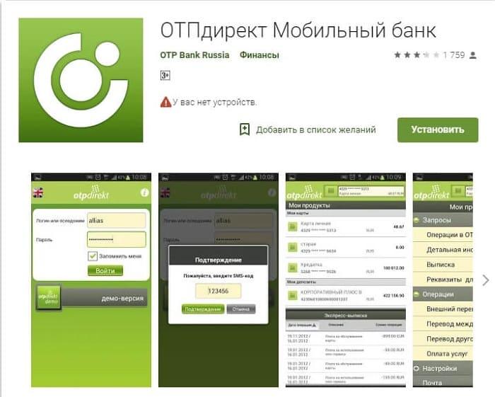 ОТП Банка: вход в личный кабинет