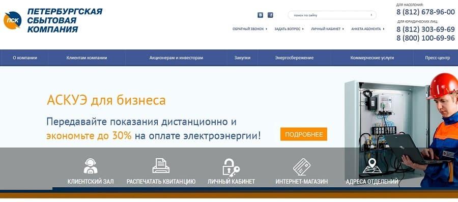 Официальный сайт самарской сбытовой компании ооо челябинская текстильная компания сайт