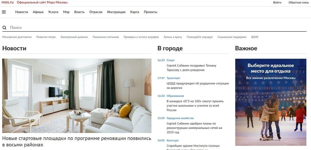Личный кабинет pgu.mos.ru