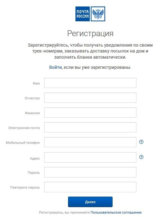 Почта России: вход в личный кабинет