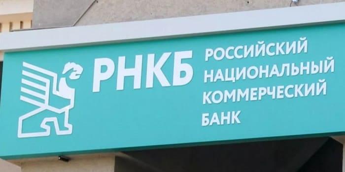 РНКБ: вход в личный кабинет