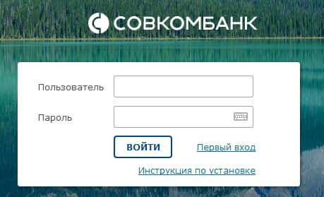 РосЕвроБанк: вход в личный кабинет